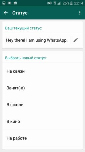 Статусы пользователя