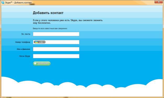 Добавить пользователя в свой скайп в контакты