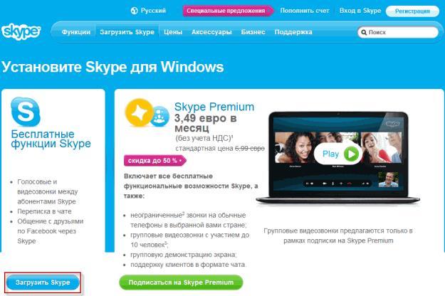 Загрузить бесплатную версию скайп на компьютер