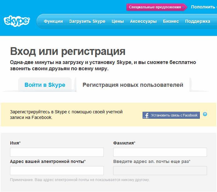 Вход в скайп или регистрация новых пользователей на сервисе