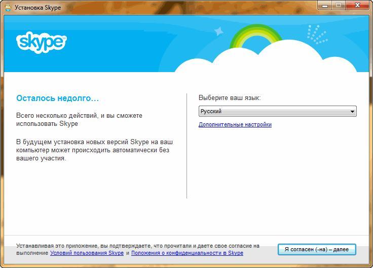 Установка Skype выбор языка установки