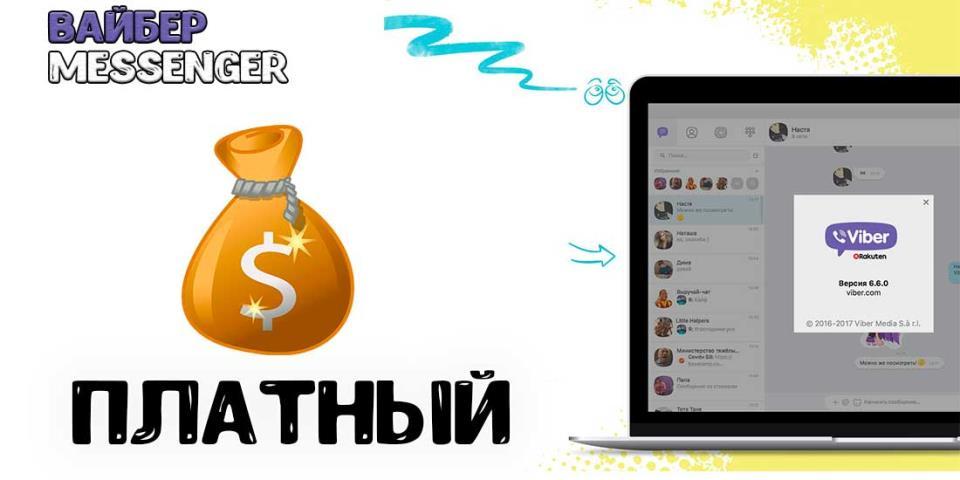 Платный Viber