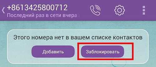 Как избавиться от спама в Viber