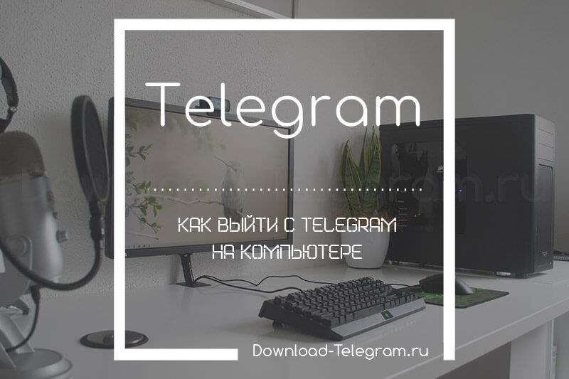 kak-vyjti-s-telegramma-na-kompyutere