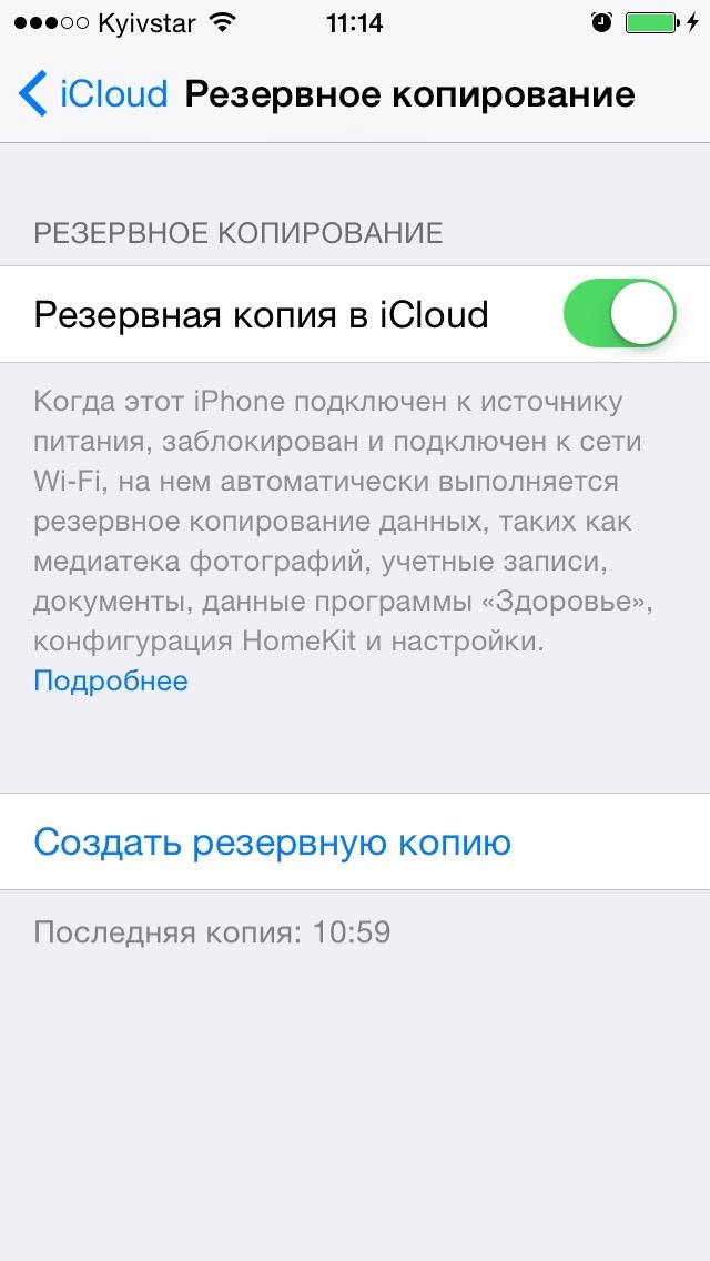 Бэкап iPhone