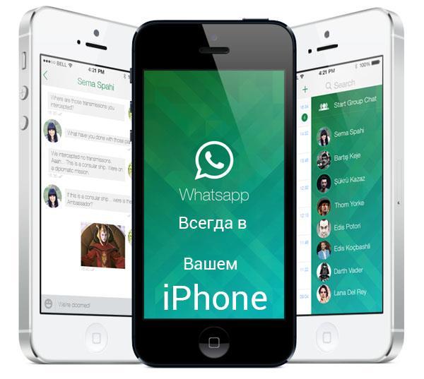 WhatsApp для iPhone бесплатно