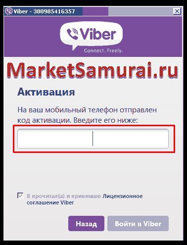 код активации viber