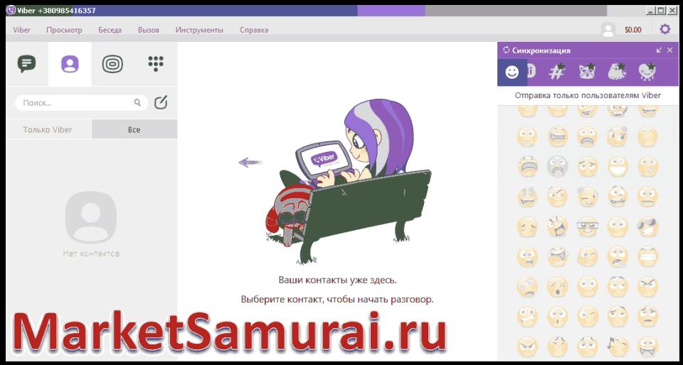viber установлен на компьютер windows