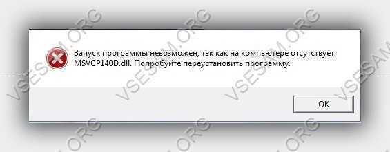 Ошибка запуск программы невозможен так как на компьютере отсутствует msvcp140 dll