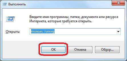 Отключение установщика Windows