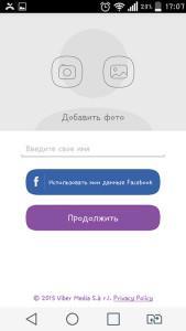 viber-kak-zaregistrirovat4