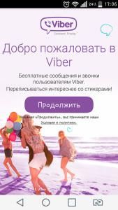 viber-kak-zaregistrirovat