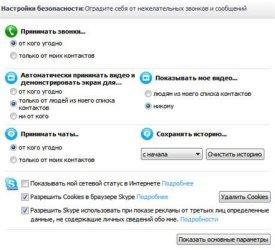 настройка безопасности в скайп