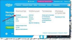 как загрузить скайп и на русском языке бесплатно с официального сайта