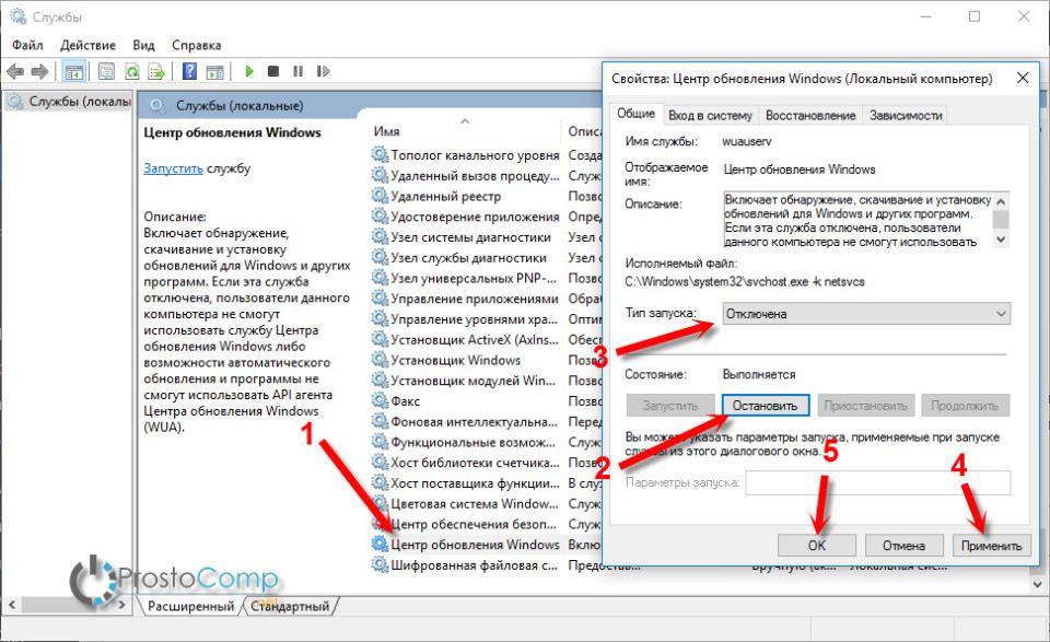 Отключение службы Центр обновления Windows в Windows 10