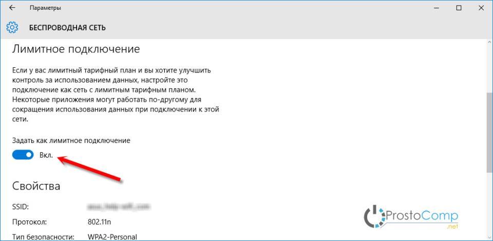 Запрещаем Windows 10 обновляться через лимитное подключение