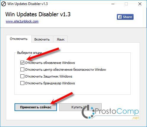 Win Updates Disabler: программа для отключения обновлений в Windows 10