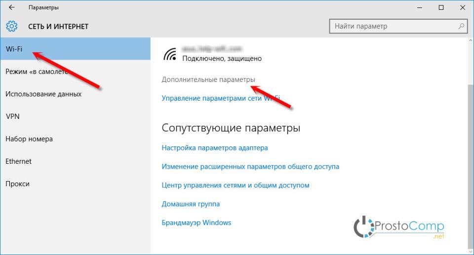 Wi-Fi как лимитное подключение