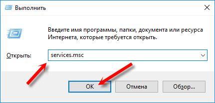 services.msc – управление службами в Windows 10