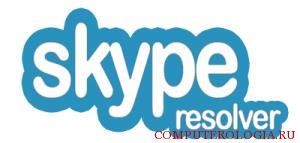 Утилита Skype Resolver