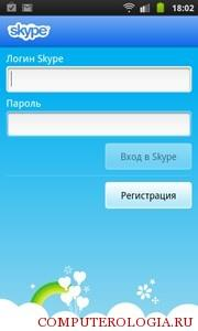 Вход в Skype c планшета