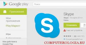 Загрузка Skype на планшет с Google Play