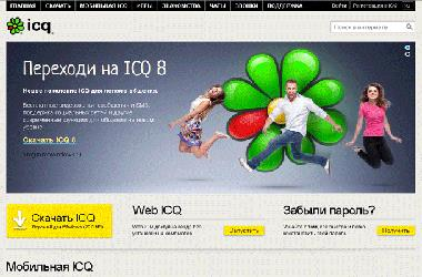 Принтскрин ICQ