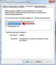 Как настроить подавление шума микрофона Windows 7