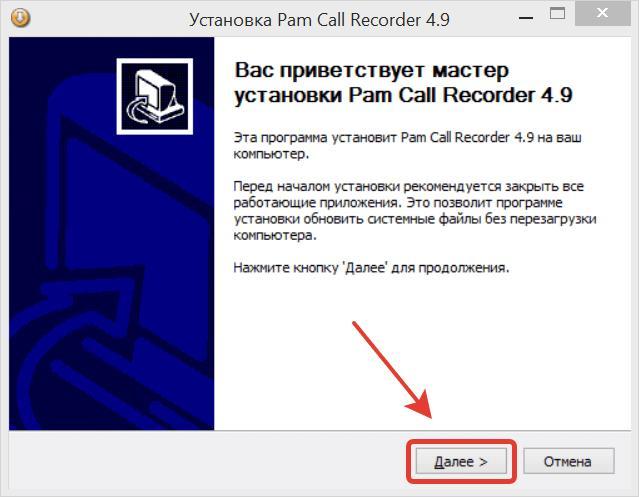 процесс установки Call Recorder