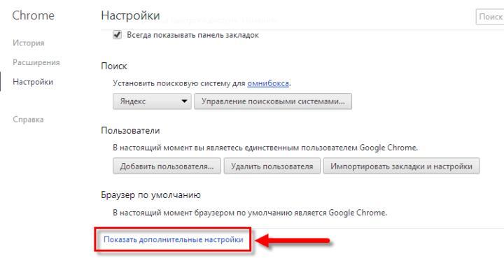 Меню «Дополнительные настройки» в Google Chrome