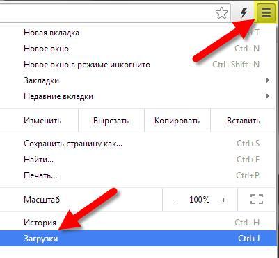 Меню Google Сhrome