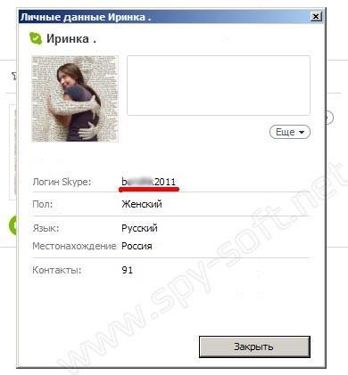вычислить ip по логину скайпа