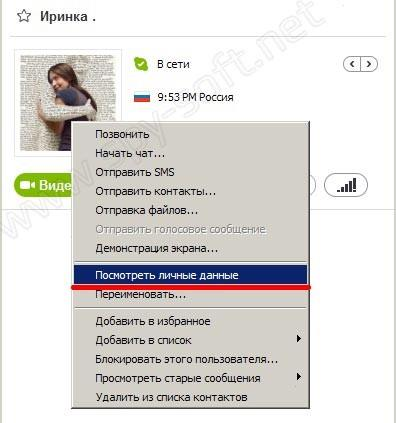 вычислить IP по Скайпу