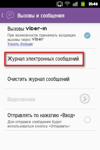 Viber_5