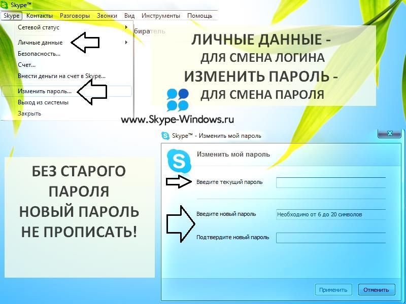 Инструкция по изменению пароля в Скайпе