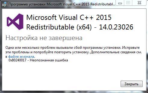 visual c oshibka skype