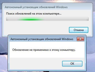 обновление не применимо к этому компьютеру