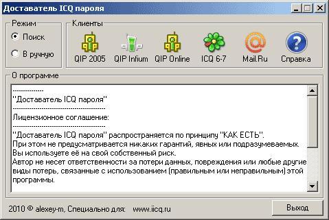 Доставатель ICQ пароля