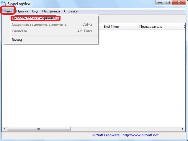 Открытие директории в SkypeLogView