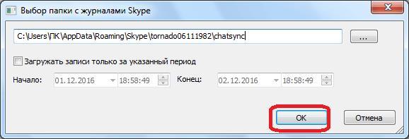 Путь к кталогу в SkypeLogView