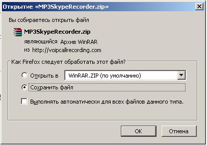 mp3 skype recorder download Как бесплатно скачать MP3 Skype Recorder для записи Скайп (Skype) разговор в mp3