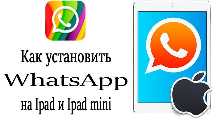 skachat-whatsapp-na-ipad
