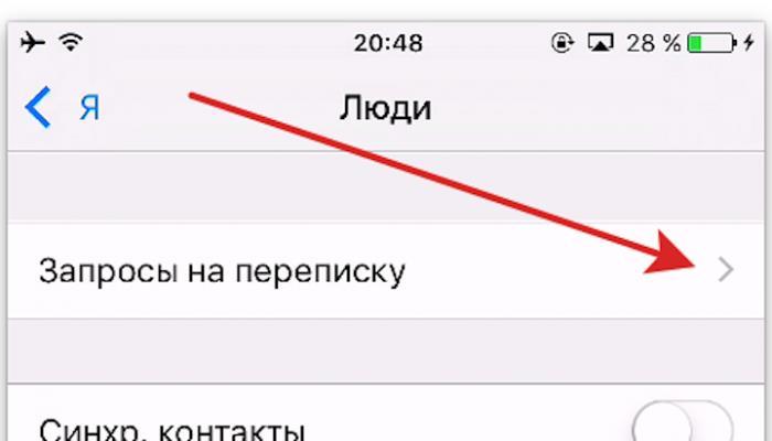 На что способен Facebook Messenger кроме отправки и приема сообщений?