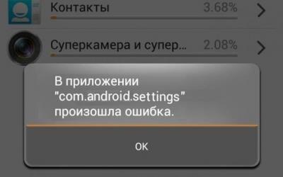 com android settings произошла ошибка, как исправить