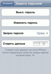 iphone-zawita-parolem