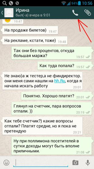 Звонки через WhatsApp