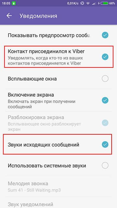 Как отключить, включить или поменять звук в Viber