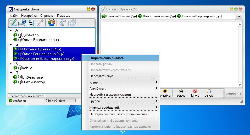 netspeakerphone-multisend