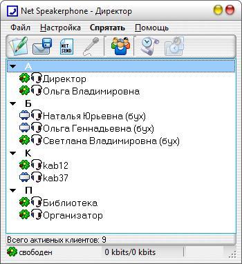 netspeakerphone-main