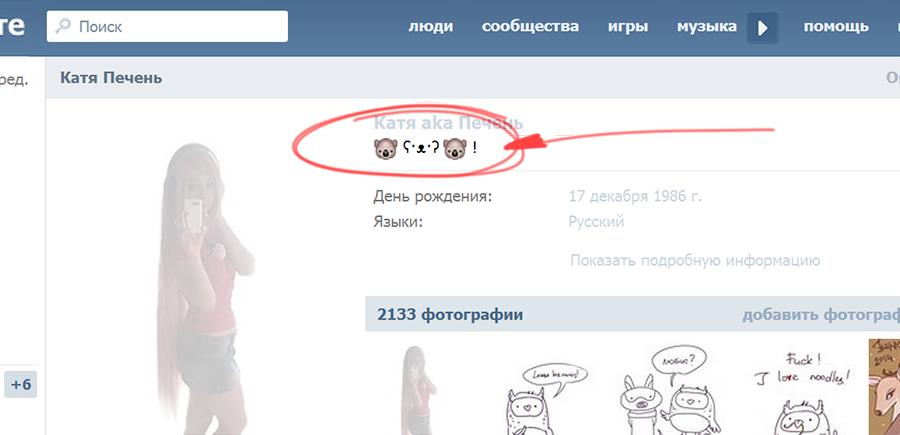 status-vk-vkontakte-serdce-panda